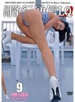 No.9 月刊 隆行通信LQ Legs Queen 中野小百合