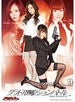 グラドルアクションバトル バーンアウト〜特殊要人警護チーム〜