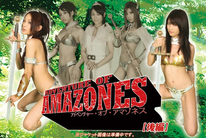 ADVENTURE OF AMAZONES【後編】