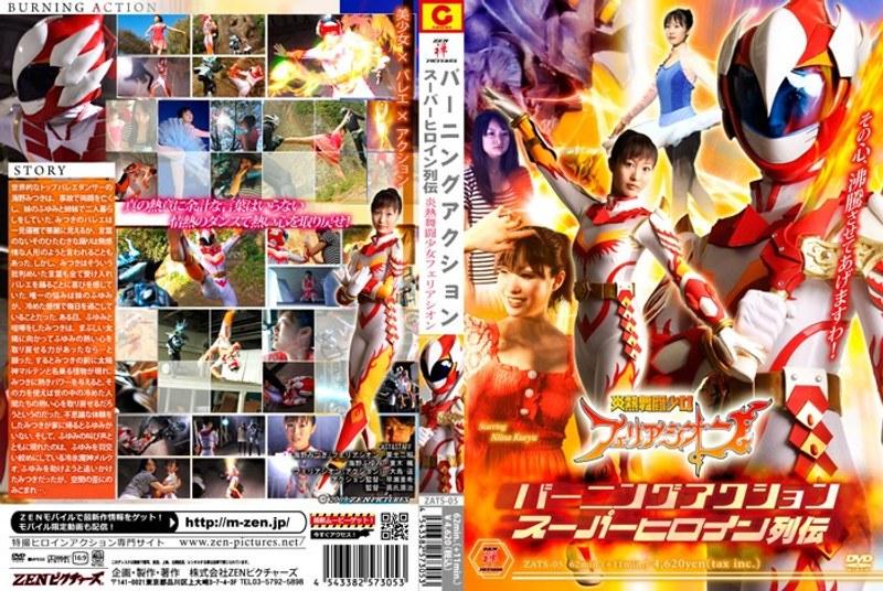 バーニングアクション スーパーヒロイン列伝 炎熱舞闘少女 フェリアシオン