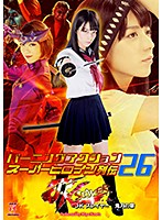 バーニングアクション スーパーヒロイン列伝26 JKスレイヤー鬼月の章