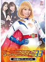 バーニングアクション スーパーヒロイン列伝33 白き超女 パワーエンジェル