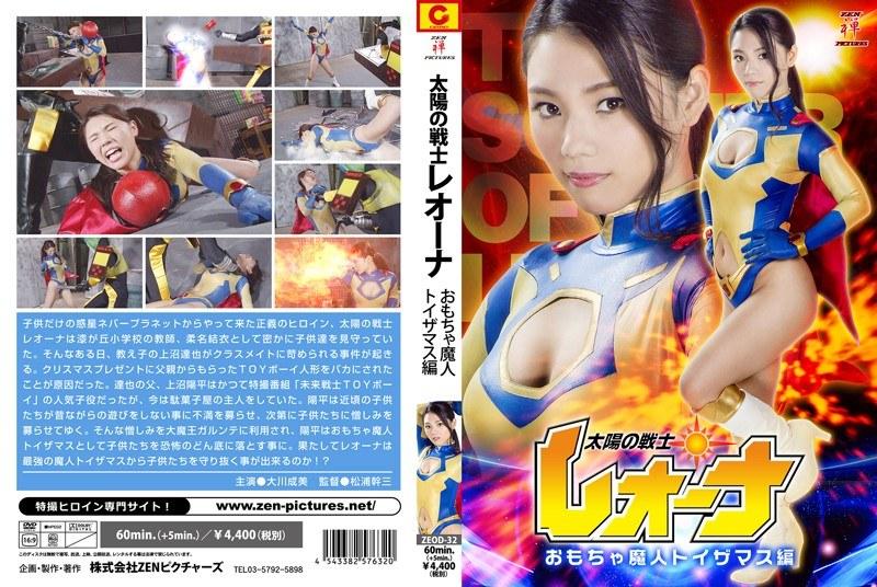 太陽の戦士レオーナ おもちゃ魔人トイザマス編 アイドル、ヒーロー・ヒロイン、ドラマ、特撮
