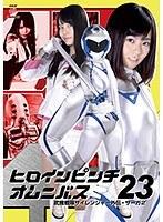 ヒロインピンチオムニバス23 武捜戦隊サイレンジャー外伝・サーガ2