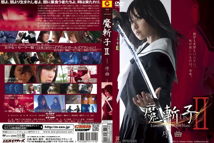 魔斬子II-Lumiere noire et noir blanc- 序曲