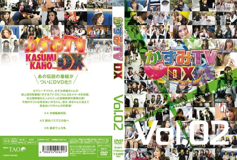 Vol.2 かすみTVDX アイドル、バラエティ、アイドル、セクシー、ハイビジョン]