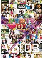 Vol.3 かすみTVDX