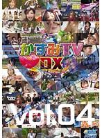 Vol.4 かすみTVDXの画像