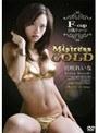 Mistress GOLD Fカップ ...