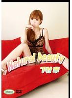Natural beauty 下村華