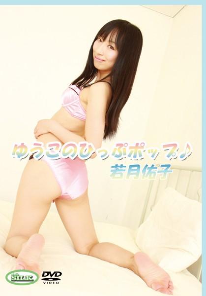 ゆうこのひっぷポップ♪ 若月佑子 アイドル、セクシー、スレンダー、イメージビデオ