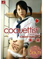 coquettish 未来