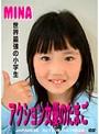 1 アクション女優のたまご MINA MASUMURA