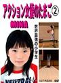 2 アクション女優のたまご MINA MASUMURA