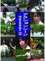 2 アクションシーン MAHORUKAWA