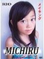メイキング MICHIRU