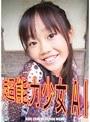 超能力少女AI ~Prologue~