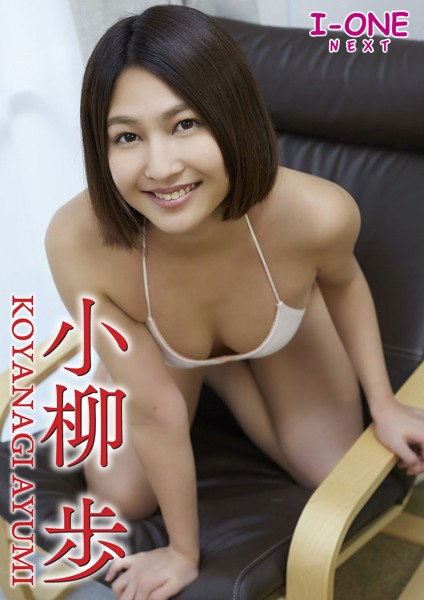 I-ONE NEXT 小柳歩 4