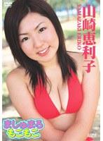 アイドルワン ましゅまろ もこもこ 山崎恵利子