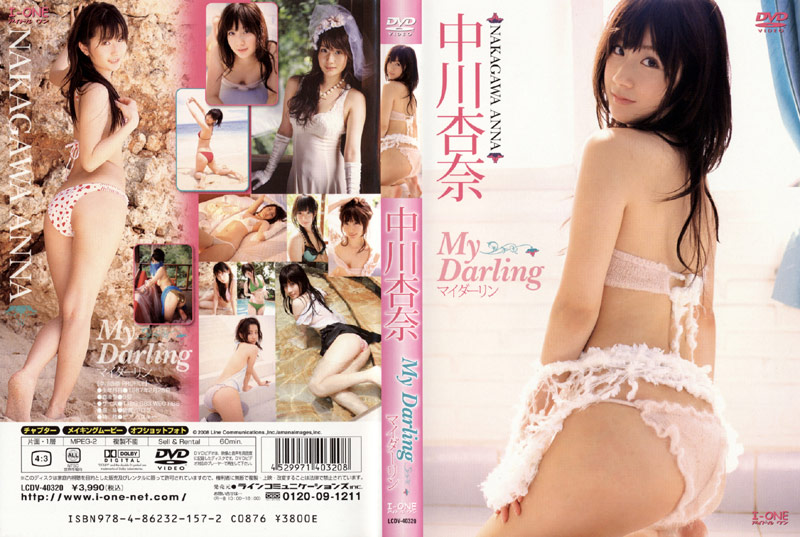 LCDV-40320 My Darling 中川杏奈