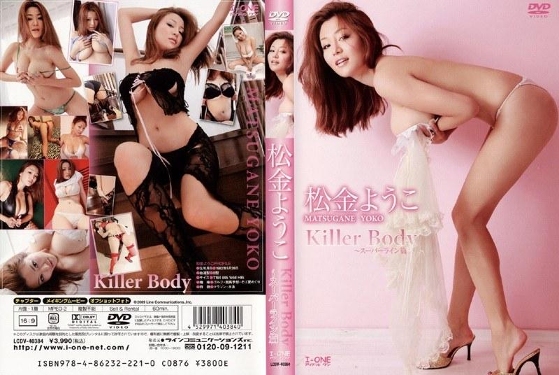 アイドルワン Killer Body ~スーパーライン篇 松金ようこ
