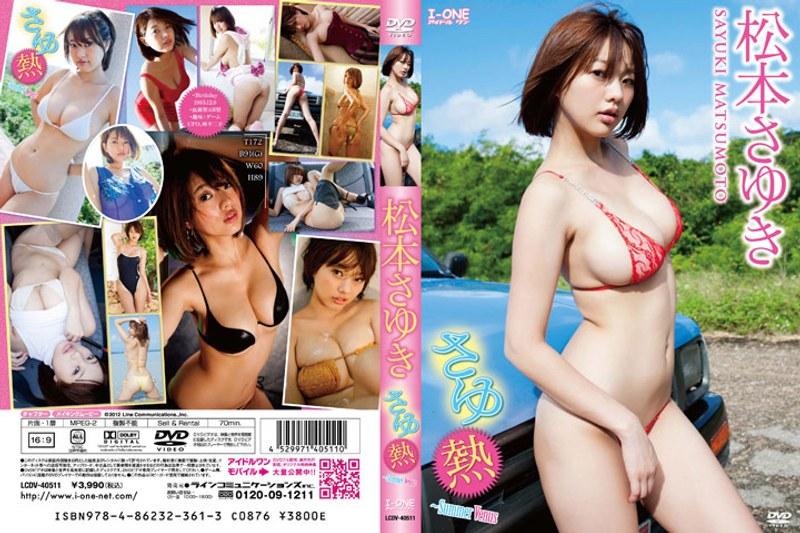 【IV】さゆ熱~Summer Venus 松本さゆき [LCDV-40512]