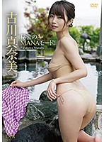水着お宝動画 アイドルワン 秘密のMANAモード 古川真奈美