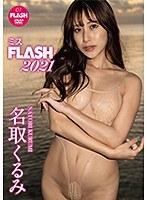 【名取くるみ動画】ミスFLASH2021-名取くるみ