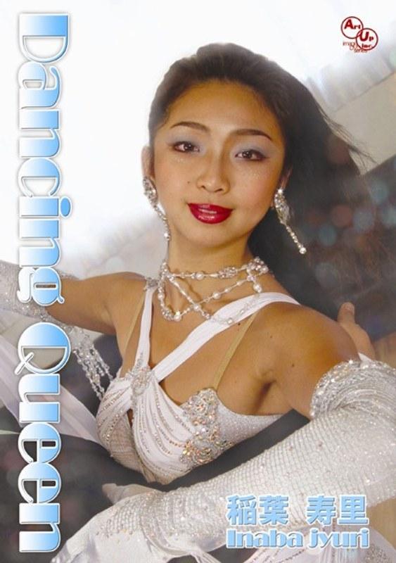 Dancing Queen 稲葉寿里