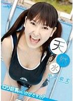 【天然水 中川朋美】童顔なエロい制服のアイドルの、中川朋美の動画がエロい。