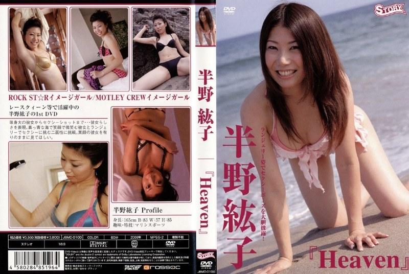 [レースクィーン]「H spot~First~ 赤松寛子」(赤松寛子)