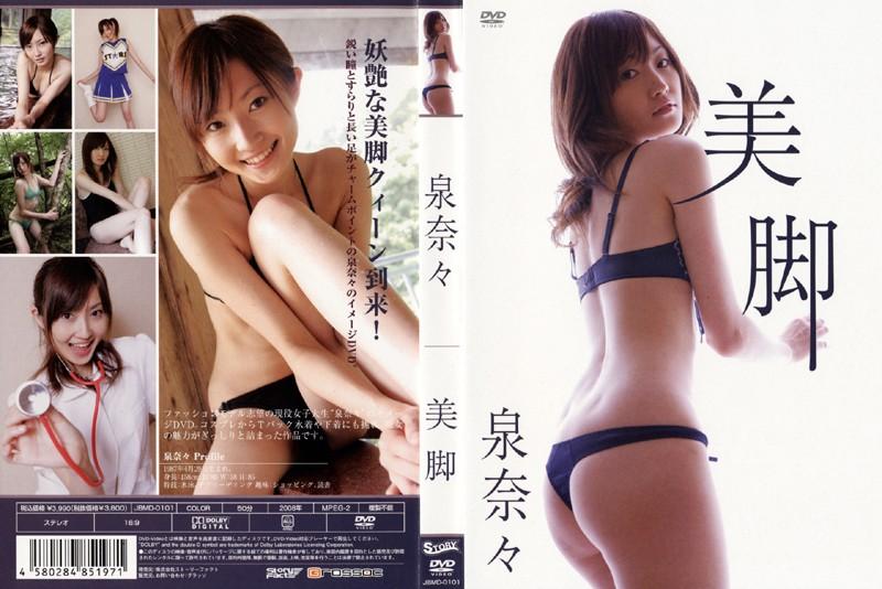 [スレンダー]「13 Profile 鈴木直美」(鈴木直美)