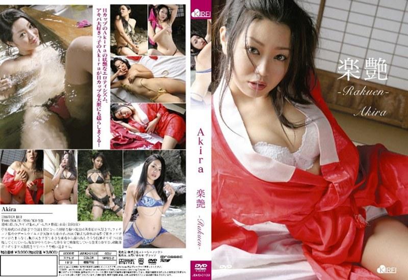 楽艶-rakuen- Akira