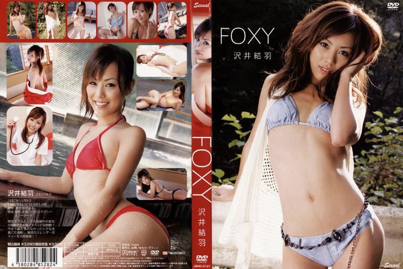 FOXY 沢井結羽