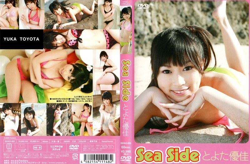 Sea Side とよた優佳