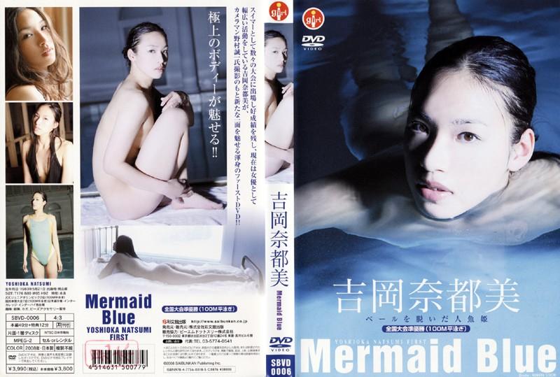 Mermaid Blue 吉岡奈都美