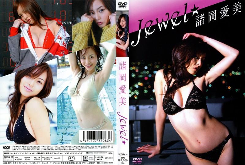 Jewel☆ 諸岡愛美