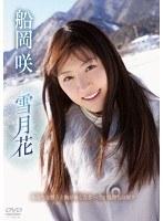 【雪月花 船岡咲】スレンダーな美少女アイドルの、船岡咲のグラビアが、船にて…!!