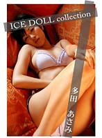 ICE DOLL Collection 多田あさみ