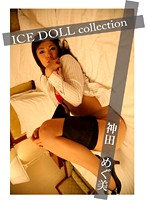 ICE DOLL Collection 神田めぐ美