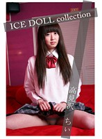 ICE DOLL Collection 高見沢ちぃ