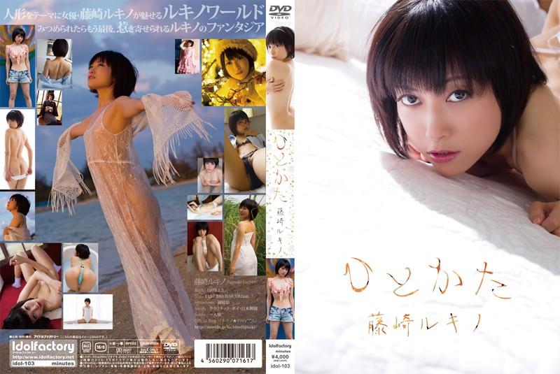 ひとかた 藤崎ルキノ アイドル、イメージビデオ、ランジェリー、デビュー作品