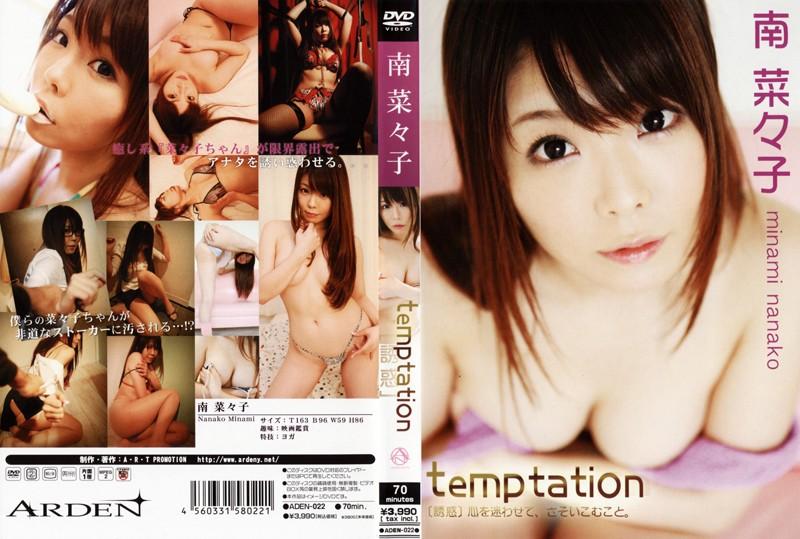 temptation[誘惑] 南菜々子