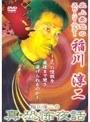 稲川淳二の真・恐怖夜話「死神の匂い」