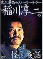 稲川淳二の怪聞夜話「深夜の足音」
