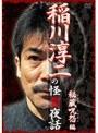 稲川淳二の怪霊夜話 秘蔵呪怨編「お地蔵さんの願い」