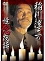 稲川淳二の怪念夜話「マーマー」