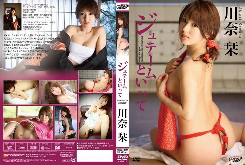 GBDV-10023 ジュテームといって 川奈栞