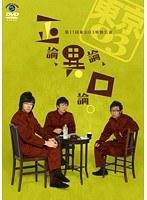 第11回東京03単独公演「正論、異論、口論。」