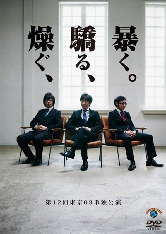 第12回 東京03単独公演「燥ぐ、驕る、暴く。」